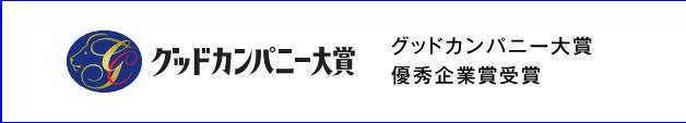 2018年 グッドカンパニー大賞 優秀企業賞受賞