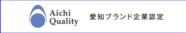 2012年 愛知ブランド企業認定