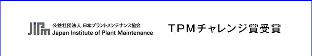 2004年 TPMチャレンジ賞受賞